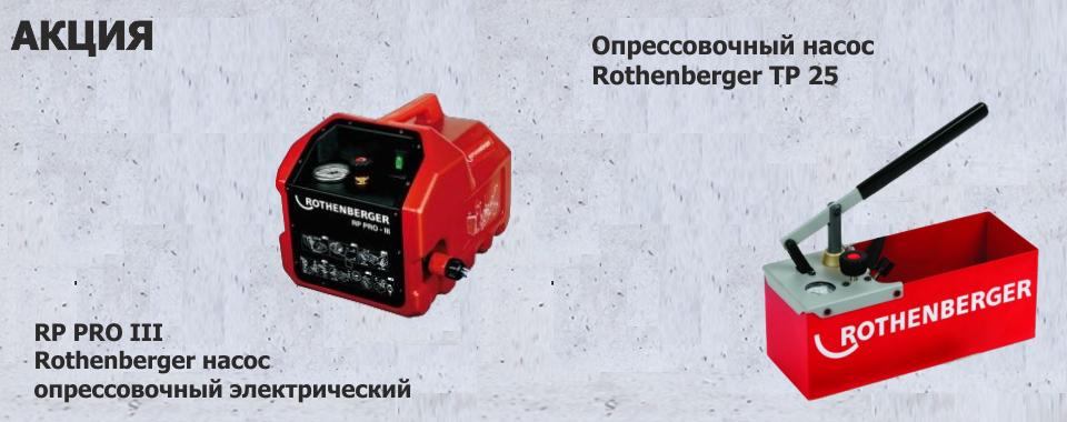 Акция Ротенбергер -5%